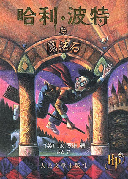 《哈利波特与魔法石》将在美拍卖 估价2万美元