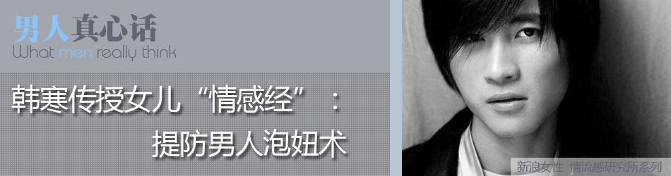 """韩寒传授女儿""""情感经"""":提防男人泡妞术"""