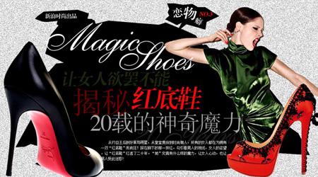 第三期:让女人欲罢不能 揭秘红底鞋20载神奇魔力