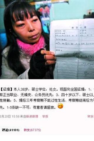 贞操女神 征婚微博遭热议 男人怎么说图片