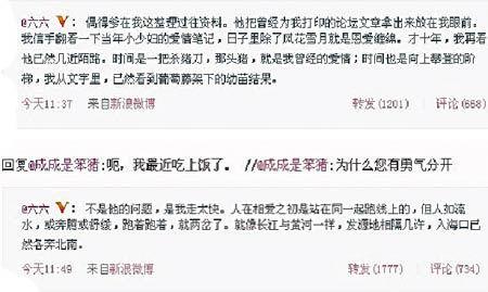 编剧六六被疑离婚 微博忆往昔爱情露端倪
