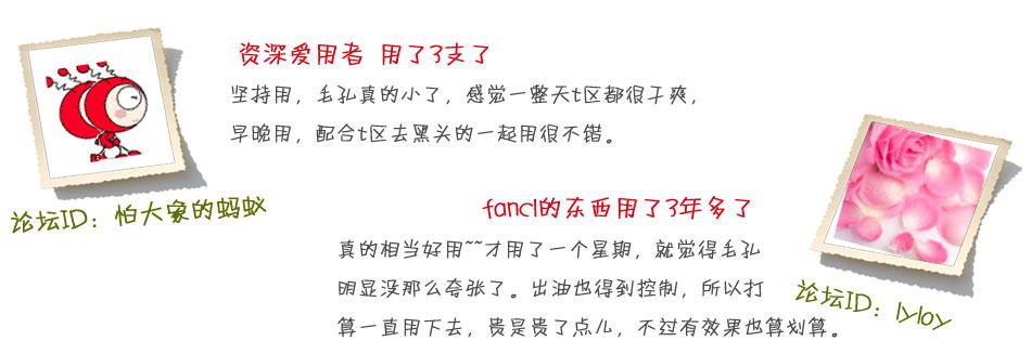 新浪女性论坛网友热议Fancl毛孔细致精华霜