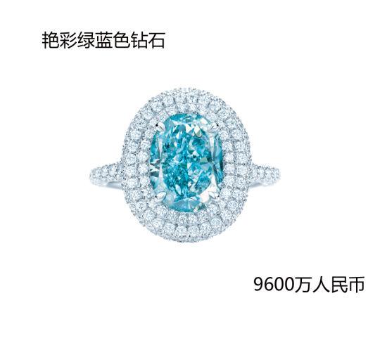 艳彩绿蓝色钻石