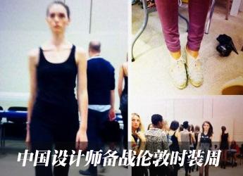 中国设计师备战伦敦时装周