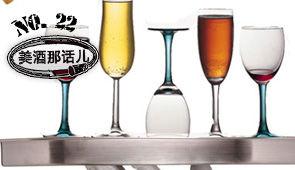 NO.22 酒杯装腔指南