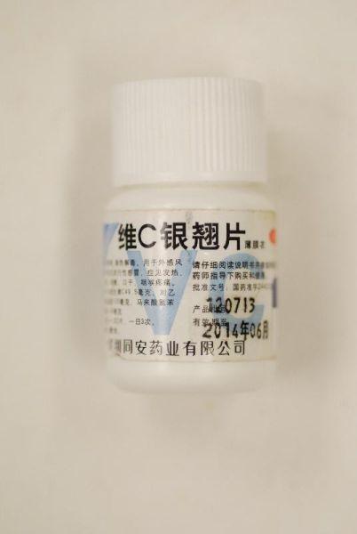 香港卫生署呼吁勿用一款维C银翘片