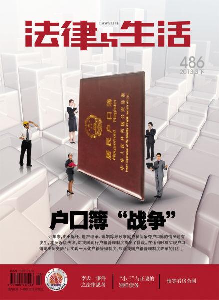 《法律与生活》2013年3月下封面报道