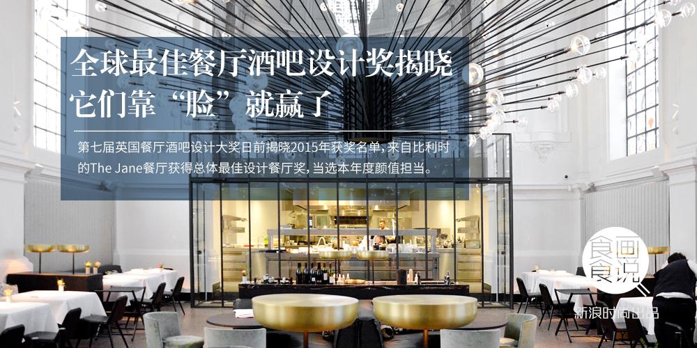 """全球最佳餐厅酒吧设计奖揭晓 它们靠""""脸""""赢了"""