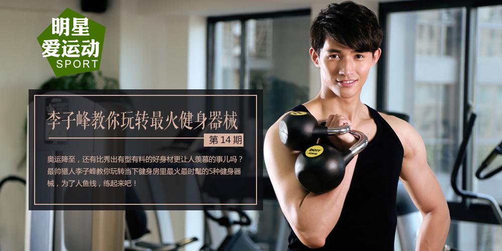 老师好第十四期:李子峰教你玩转最火健身器械