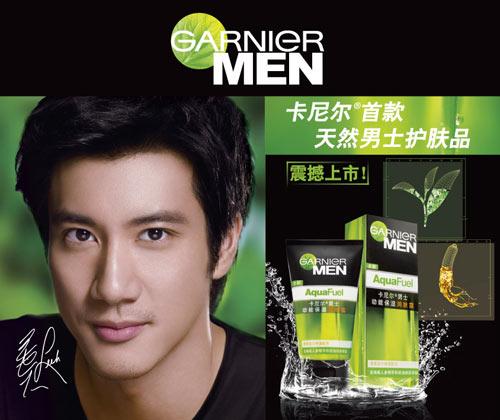 卡尼尔化妆品官网_卡尼尔首款天然男士护肤品震撼上市(组图)