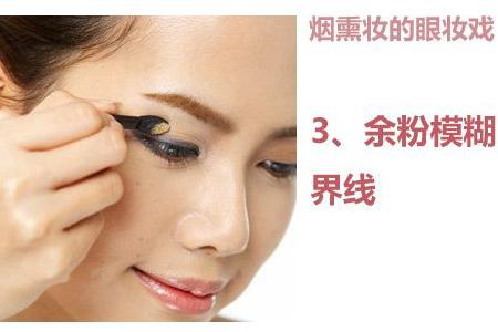 简易步骤打造日常烟熏妆:日常烟熏妆的眼妆