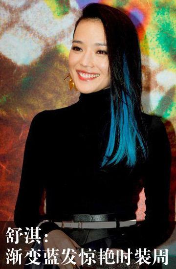 舒淇蓝色挑染渐变秀发
