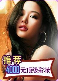 熟龄肌肤4000元全年顶级彩妆方案