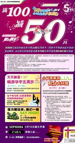 华宇时尚购物中心:乐购新概念 满百减50