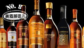 威士忌的秘密