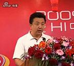 视频:国家体育总局航管中心毕东海副主任致辞
