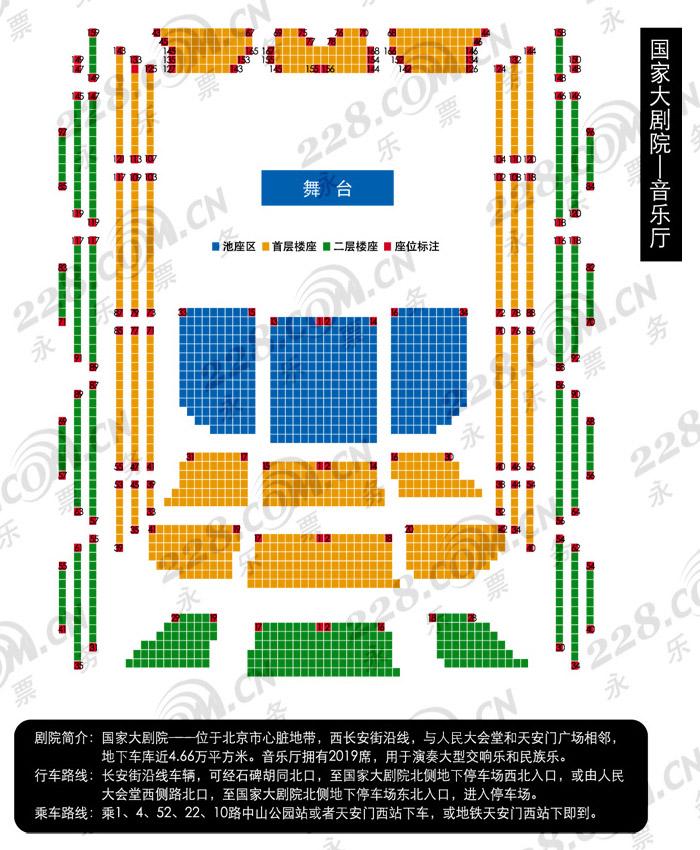 国家大剧院-音乐厅_北京剧场座位指南
