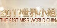第61届世界小姐中国区总决赛