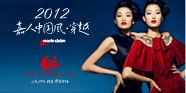 2012嘉人中国风
