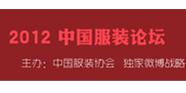 中国服装论坛 新浪时尚独家对话山本耀司