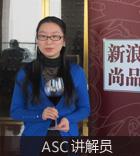 ASC讲师