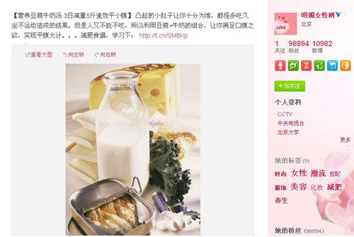 豆腐富含植物蛋白
