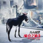 左小祖咒最新专辑 《庙会之旅II》