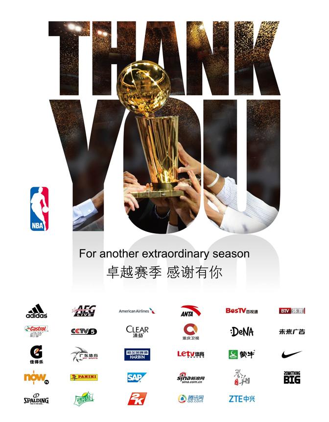 NBA中国诚挚答谢所有合作伙伴