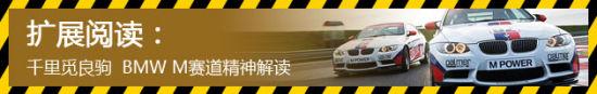 千里觅良驹 BMW M赛道精神解读