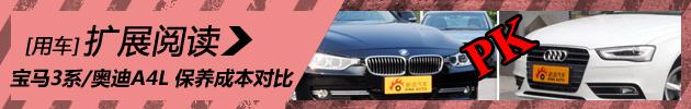 宝马3系/奥迪A4L 日常保养用车成本对比