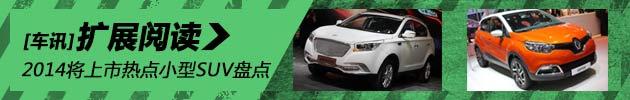 2014年内将上市热点小型SUV盘点