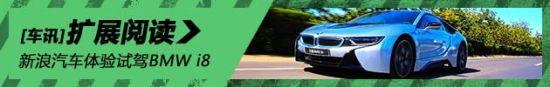 i上未来 新浪试驾图解全新BMW i8