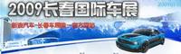 新浪汽车-长春车展唯一官方网站
