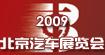 北京汽车展览会