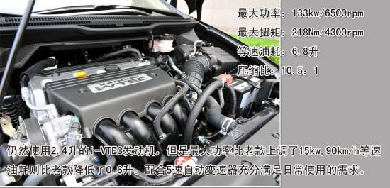 发动机输出平顺,满足日常使用。