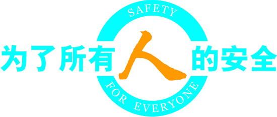 """广本发布""""为了所有人的安全""""安全理念"""