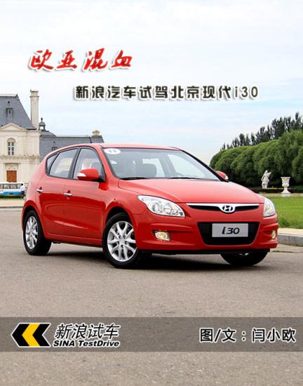 欧亚混血 新浪汽车试驾北京现代i30