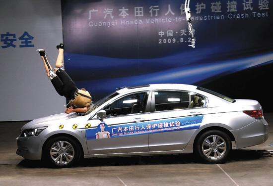 广本完成国内首次行人保护碰撞试验