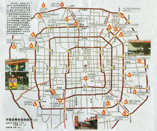 北京地区降价加油站方位图(点击上图可查看下载)