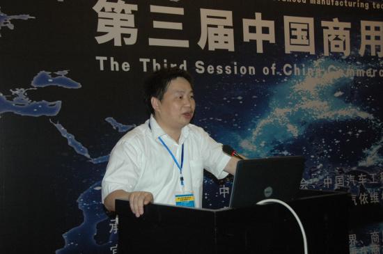 上汽依维柯红岩总经理在第三届中国商用车发展高峰论坛上致辞