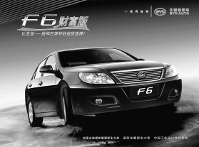 比亚迪F6财富版