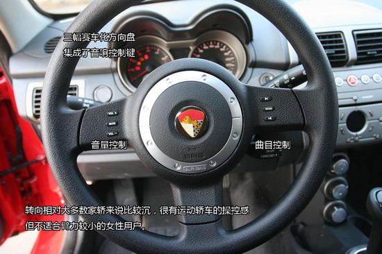 竞技化方向盘得以保留,转向的力度比较沉,但有利于高速中的驾驶