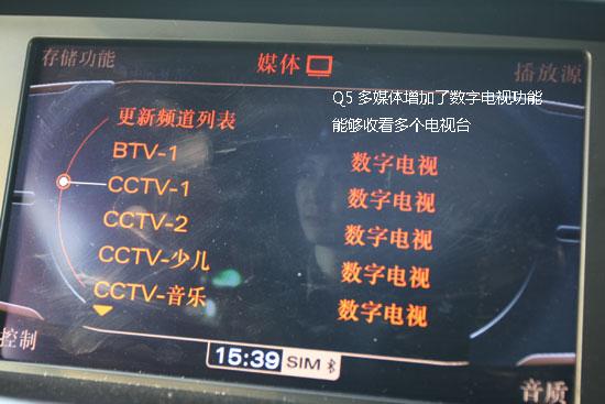 Q5的数字电视功能