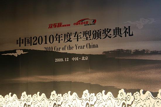 中国2010年度车型颁奖典礼现场图