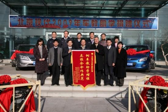 北京现代领导与接受捐赠院校代表