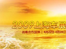2009上海车展