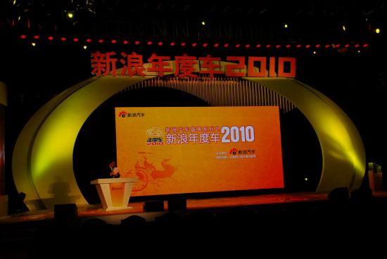 图为新浪年度车2010颁奖盛典现场