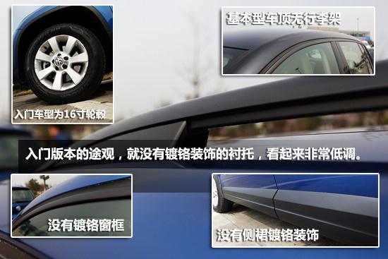 上海大众途观外观图片