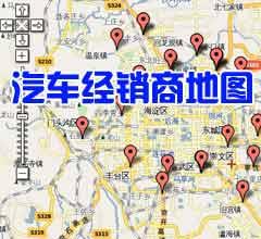 全国主要城市汽车经销商信息查询地图