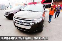 2010年北京车展探馆之福特锐界即将亚洲首发